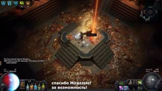 Path of Exile 2.6: Открывает Реликварии\Opening Ancient Reliquary Key